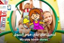 Photo of تحميل ماي بلاي هوم لايت 2020 My PlayHome Lite آخر إصدار