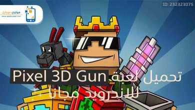 Photo of تحميل حرب ماين كرافت مسدسات للكمبيوتر 2021 Download Pixel Gun 3D