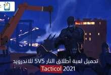 Photo of تحميل لعبة إطلاق النار Tacticol للاندرويد الاصدار الاخير مجانًا برابط مباشر