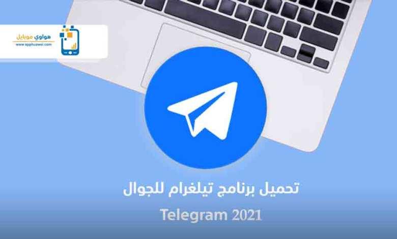 تحميل تلكرام ويب للكمبيوتر رابط مسح الرمز المربع كود فتح Telegram Web