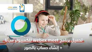 Photo of تحميل برنامج Webex Meet للكمبيوتر من ميديا فير الإصدار الأخير
