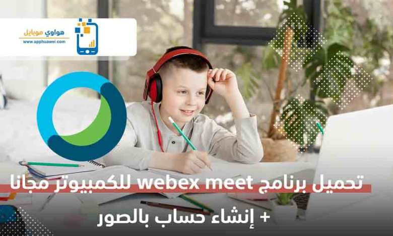 تحميل برنامج Webex Meet للكمبيوتر من ميديا فير الإصدار الأخير