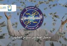 Photo of تحميل لعبة من سيربح المليون مجانا للكمبيوتر بالعربية من ميديا فير احدث اصدار
