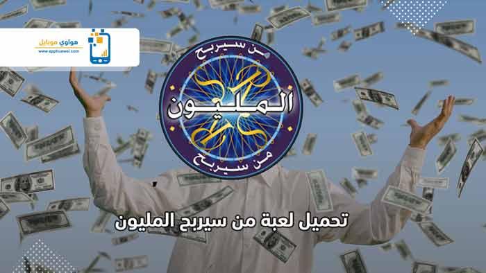 تحميل لعبة من سيربح المليون مجانا للكمبيوتر بالعربية من ميديا فير احدث اصدار