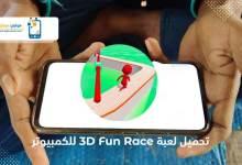 Photo of تحميل لعبة Fun Race 3D للكمبيوتر من ميديا فاير أحدث إصدار مجانًا