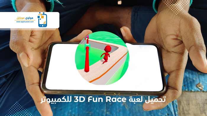 تحميل لعبة Fun Race 3D للكمبيوتر من ميديا فاير أحدث إصدار مجانًا