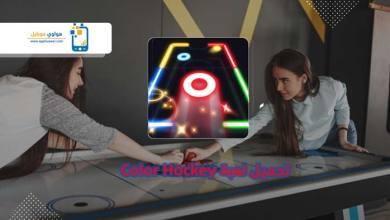 Photo of تحميل لعبة الهوكي للاطفال 2021 Color Hockey على الاندرويد برابط مباشر