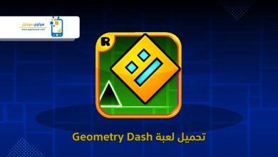 Photo of تحميل لعبة Geometry Dash للكمبيوتر من ميديا فير جيومتري داش الاصلية