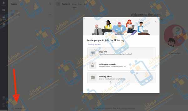 طريقة التسجيل في مايكروسوفت تيمز للطلاب مجانا