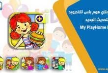 Photo of تحميل ماي بلاي هوم بلس للاندرويد التحديث الجديد My PlayHome Plus