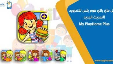 Photo of تحميل ماي بلاي هوم بلس الجديدة للاندرويد My PlayHome Plus apk مجانًا