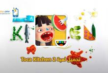 Photo of تحميل لعبة Toca Kitchen 2 للايفون تنزيل توكا بوكا المطبخ 2 التحديث الجديد