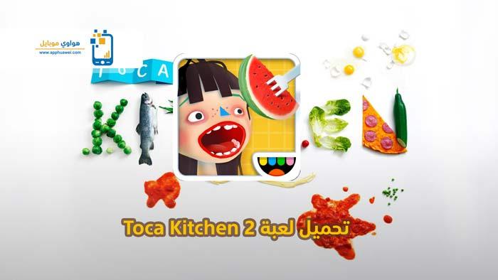 تحميل لعبة Toca Kitchen 2 للايفون تنزيل توكا بوكا المطبخ 2 التحديث الجديد