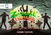 Photo of تحميل لعبة زومبي تسونامي Zombie Tsunami للكمبيوتر برابط مباشر