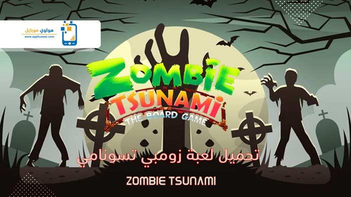 تحميل لعبة زومبي تسونامي Zombie Tsunami للكمبيوتر برابط مباشر