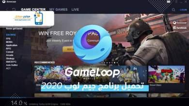 Photo of تحميل جيم لوب 2020 محاكي game loop بعد التحديث الجديد 2020 ميديا فاير