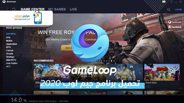 تحميل جيم لوب 2020 محاكي game loop بعد التحديث الجديد 2020 ميديا فاير