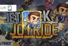 Photo of تنزيل لعبة جتبك جيوريد للاندرويد 2021 احدث اصدار Jetpack Joyride apk