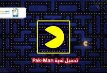 Photo of تحميل لعبة باك مان للكمبيوتر 2010 من ميديا فير Download Pac Man
