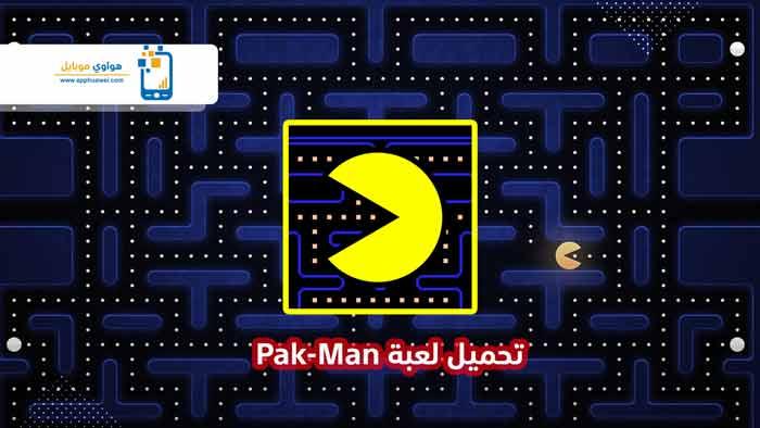 تحميل لعبة باك مان للكمبيوتر 2010 من ميديا فير Download Pac Man