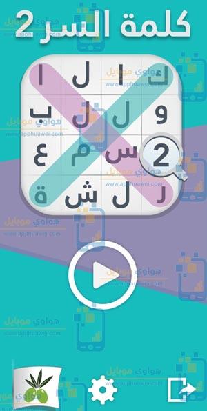 تحميل لعبة كلمة السر 2 للايفون 1