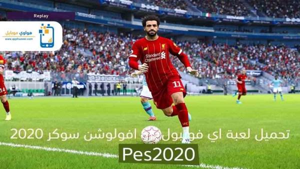 تنزيل لعبة اي فوتبول برو افولوشن سوكر 2020 للكمبيوتر