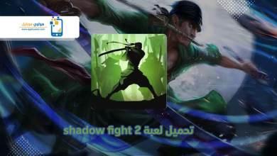 Photo of تحميل لعبة شادو فايت 2 للايفون Shadow Fight 2 بدون ابل ستور أخر إصدار