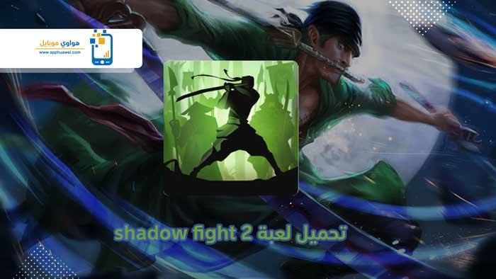 تحميل لعبة شادو فايت 2 للايفون Shadow Fight 2 بدون ابل ستور أخر إصدار