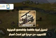 Photo of تحميل لعبة gunship battle الصينية للاندرويد من ميديا فير احدث اصدار
