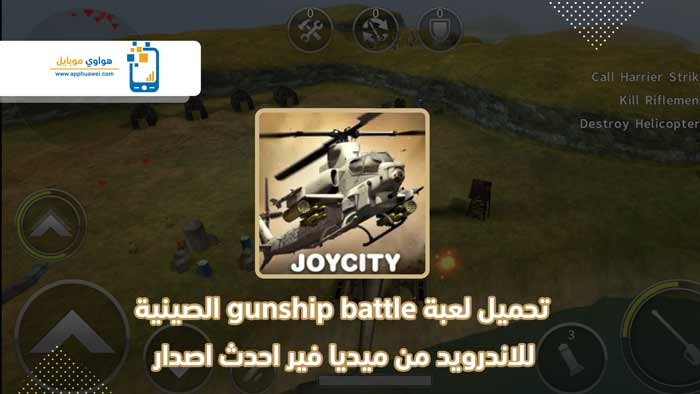 تحميل لعبة gunship battle الصينية للاندرويد من ميديا فير احدث اصدار