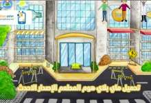Photo of تنزيل ماي بلاي هوم المطعم مجانا للاندرويد و الايفون My Play Home Plus
