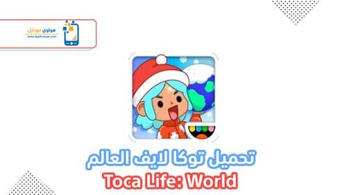 تحميل توكا بوكا العالم 2021 للاندرويد التحديث الجديد Toca Life: World