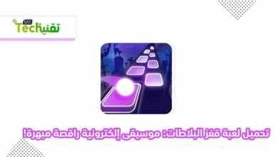 Photo of تحميل لعبة الموسيقى Tiles Hop APK قفز البلاطات 2021 أحدث اصدار مجاني