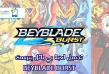 Photo of تحميل لعبة بي باتل برست للكمبيوتر و الجوال 2021 BEYBLADE BURST