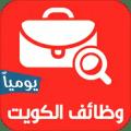 وظائف الكويت يومياً