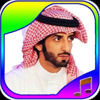 أغاني و شيلات خالد المري العذب
