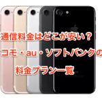 iPhone7の通信料はどこが安い? ドコモ・au・ソフトバンクの料金プランの一覧
