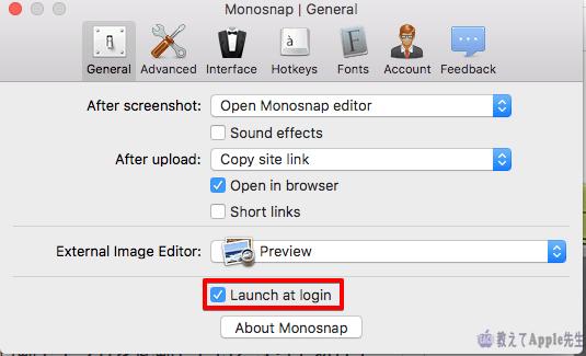 Monosnapの一般設定