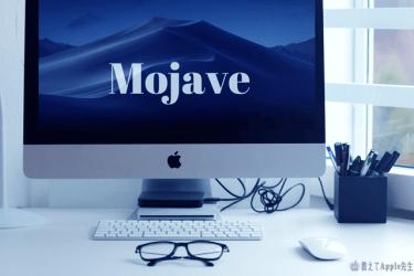 macOS 10.14 Mojaveのダークモード、イイんだけれど・・PBをインストールしてみた
