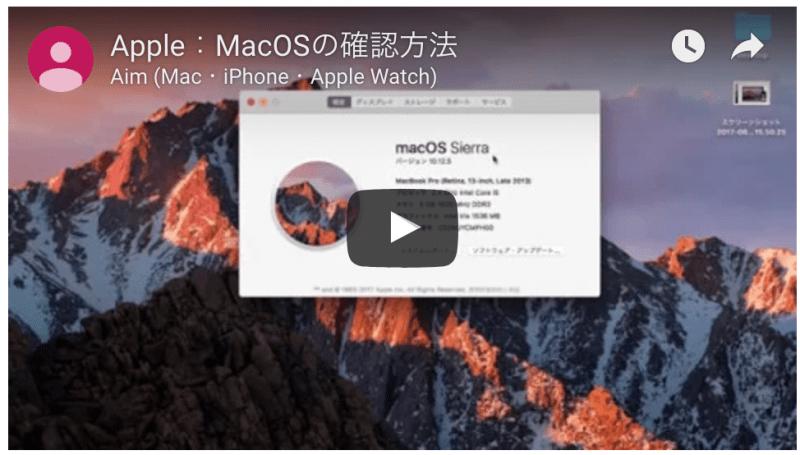 Mac OSの確認方法を教えてください(動画・画像付き)