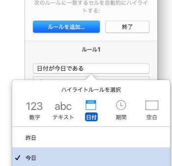 Numbers エクセル 今日 Today 関数 Mac 使い方