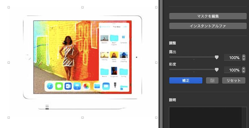 Mac イメージ pages iPad iPhone 画像 調整