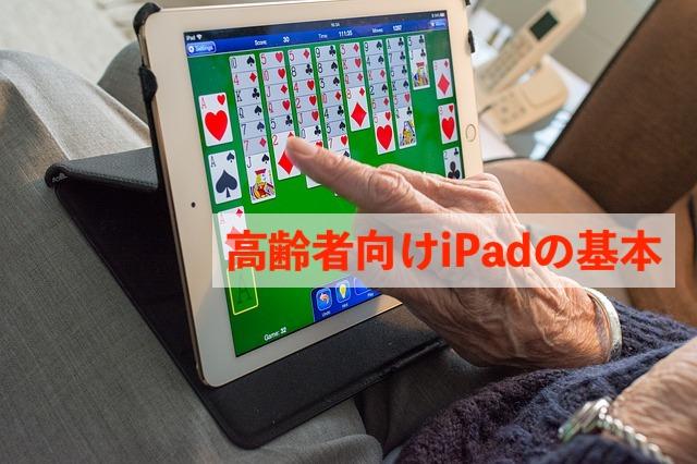 iPad 高齢者 シニア アプリ オススメ