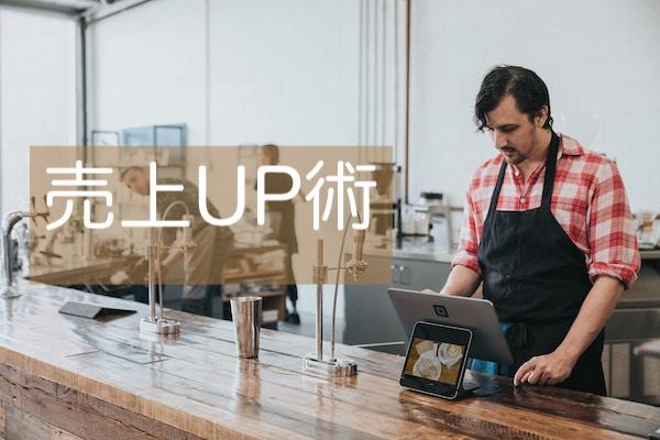 Wi-FiのSSID(名称変更)活用方法。飲食店売上UP術!