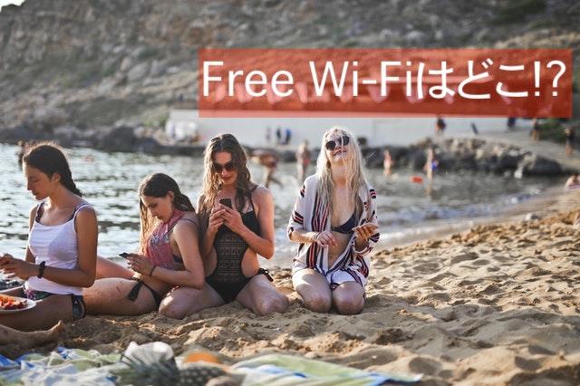 SSID 名称変更 優先順位 記号 英数字 FREE Wi-Fi