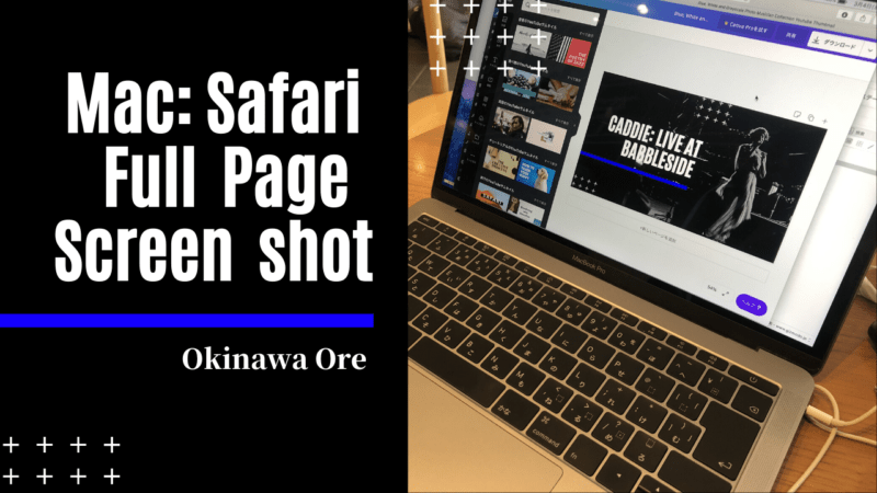 Mac フルページ保存 フルスクリーン スクリーンショット 沖縄 Apple