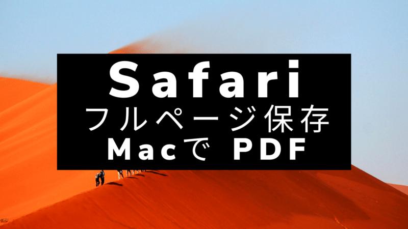 Mac safari PDF フルページ保存 iPhone スクリーンショット