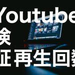 Youtube動画をブログに貼り付けて再生回数がカウントされるか半年検証した結果