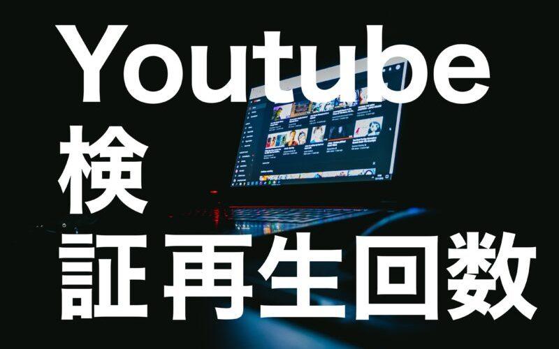 Youtube 再生回数 検証 Mac ブログ webサイト