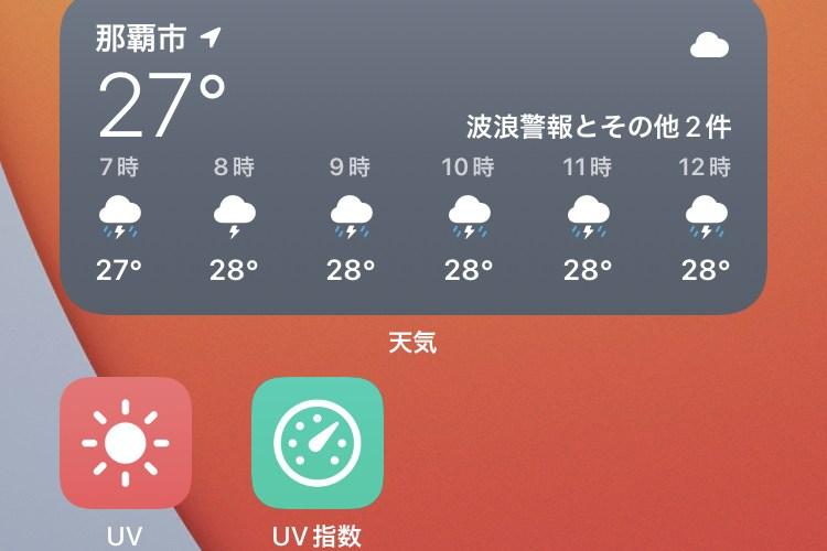 Apple iPhone UV指数 自動 ヘルスケア 登録 AppleWatch